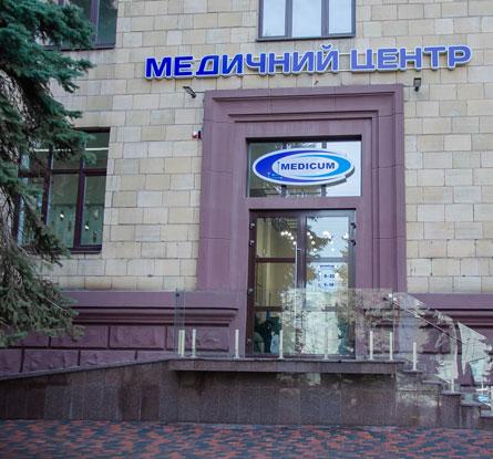 Частная медицинская клиника Медикум в Днепре